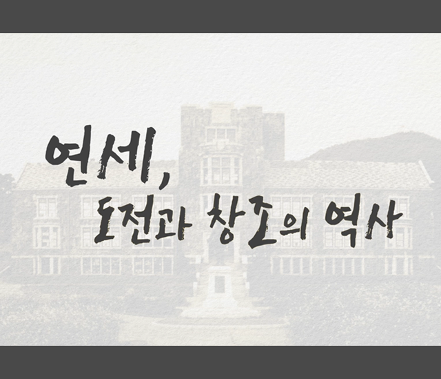 Yonsei, History of Challenge and Creation