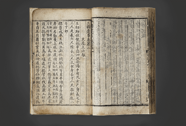 Historical document Samguk Yusa designated as Yonsei's first national treasure